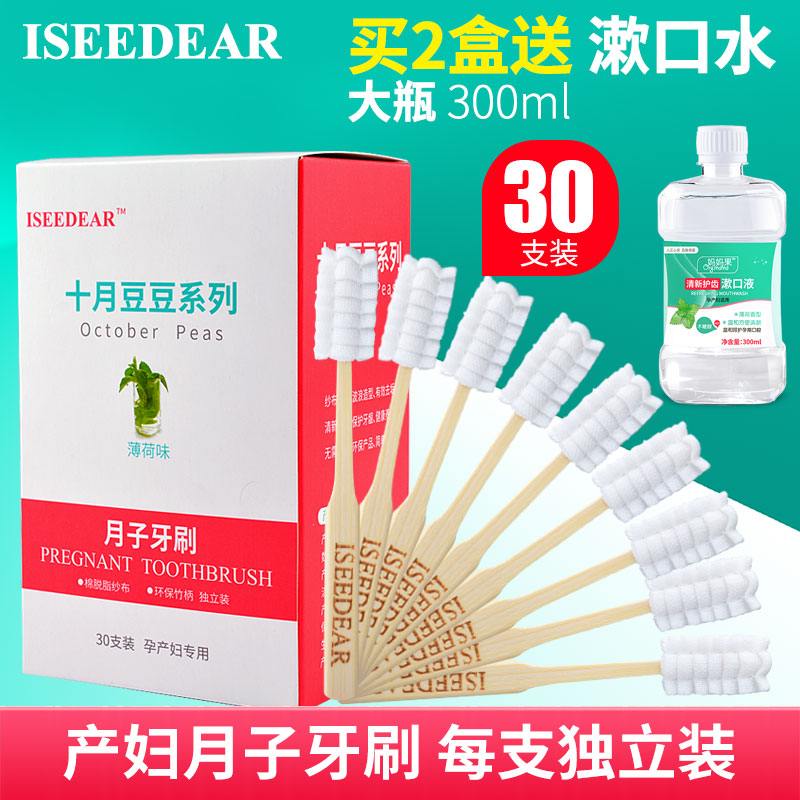 Сидеть цукико зубная щетка беременная женщина послеродовой специальный мех беременна свойство женщина использовать с -время марля мыть статьи 30 палочки
