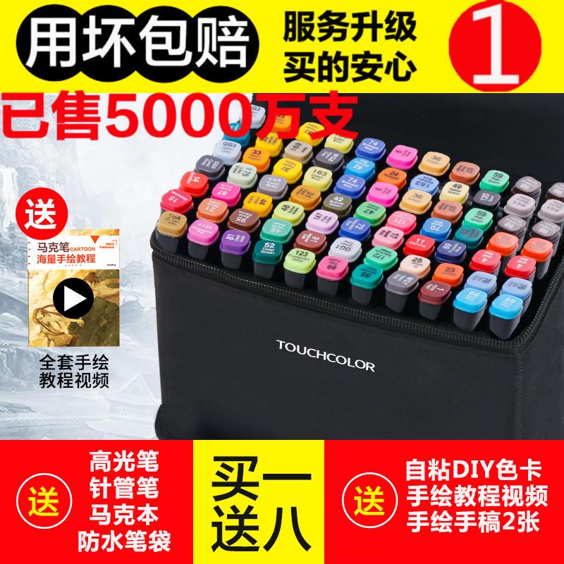 Оригинал Отметить перо масляным прикосновением комплект Студенческая анимация для Дизайн ручная роспись разноцветный ручка полностью Набор из 204 цветов