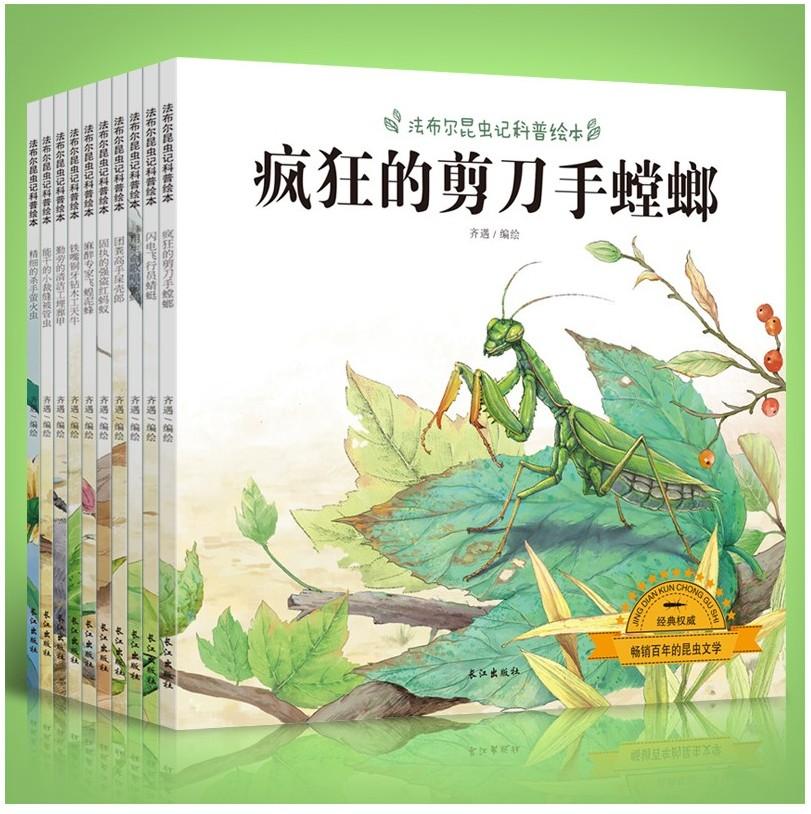 【小脚鸭科普馆】正版全套10册法布尔昆虫记儿童书籍6至12岁阅读少儿版小学生一二三四年级课外书百科全书绘本少儿百科儿童科普书