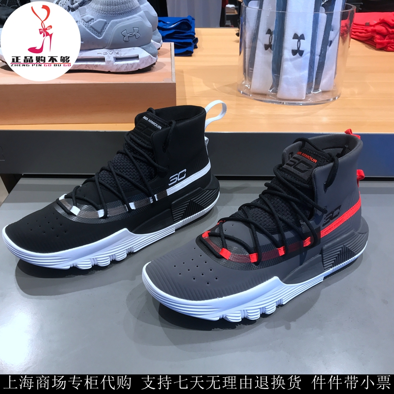 70f0a89cc2c Under Armour Andama UA men s Curry SC 3ZER0 II basketball sneakers 3020613