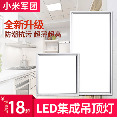Small rice army integrated ceiling LED lamp kitchen bathroom 30X30 aluminum buckle board embedded 300x600 flat lamp