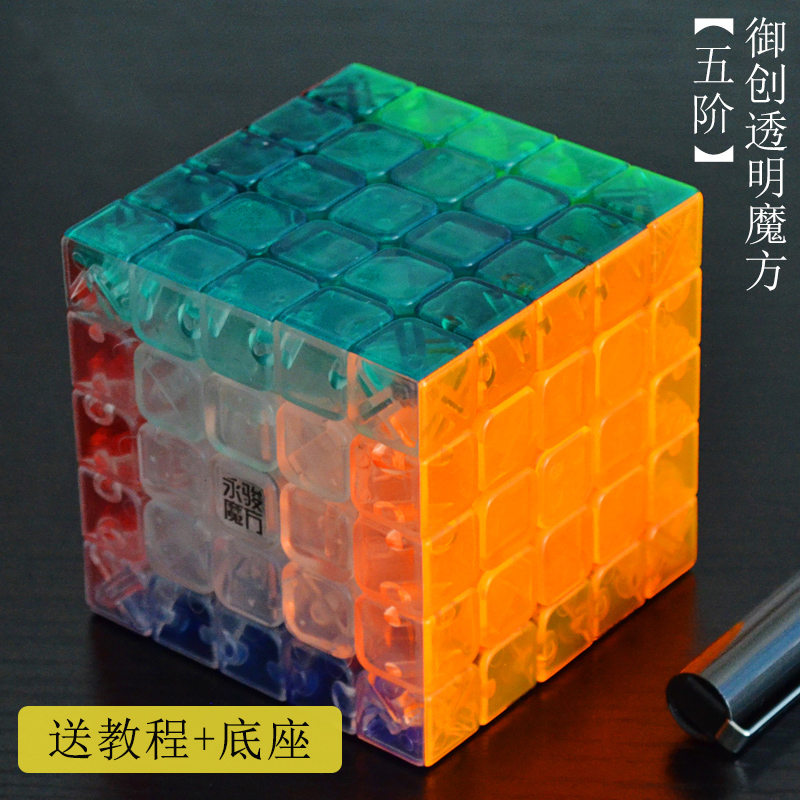 Yuchuang Fifth-order Transparent Cube [8322]