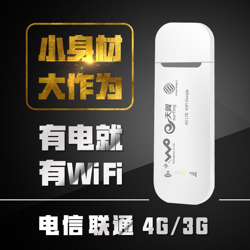 全网通4G无线上网卡托设备联通3电信车载mifi三网USB随身移动wifi