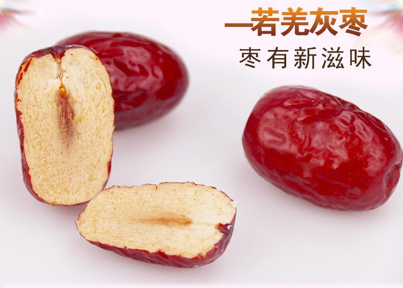 【三叶果】新疆红枣灰枣和田大枣500克