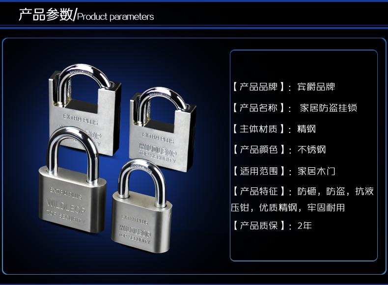 天猫790挂锁详情页图_05