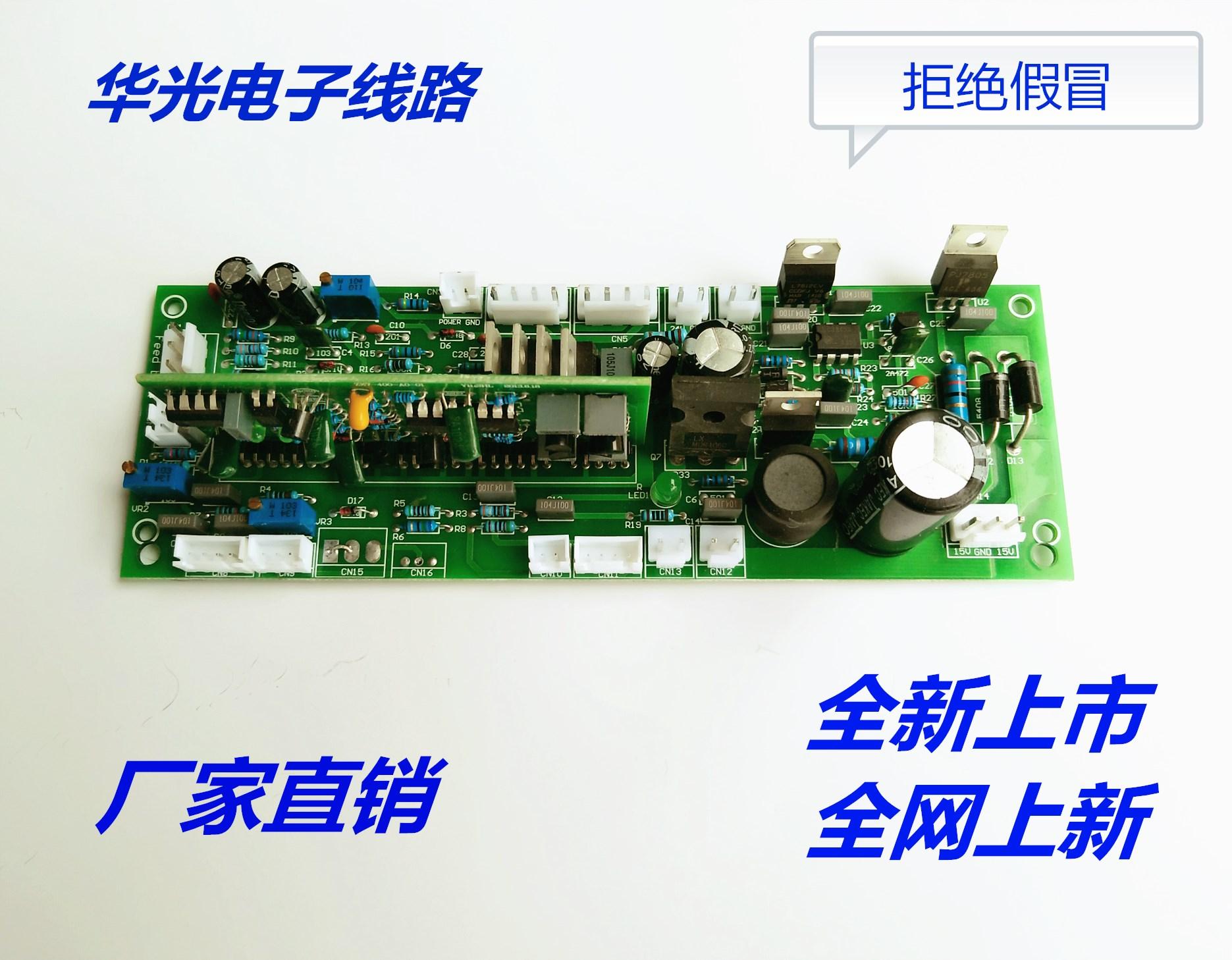 Ruiling welding machine inverter DC accessories TIG welding ZX7315 MOS tube  welding machine circuit board strip board