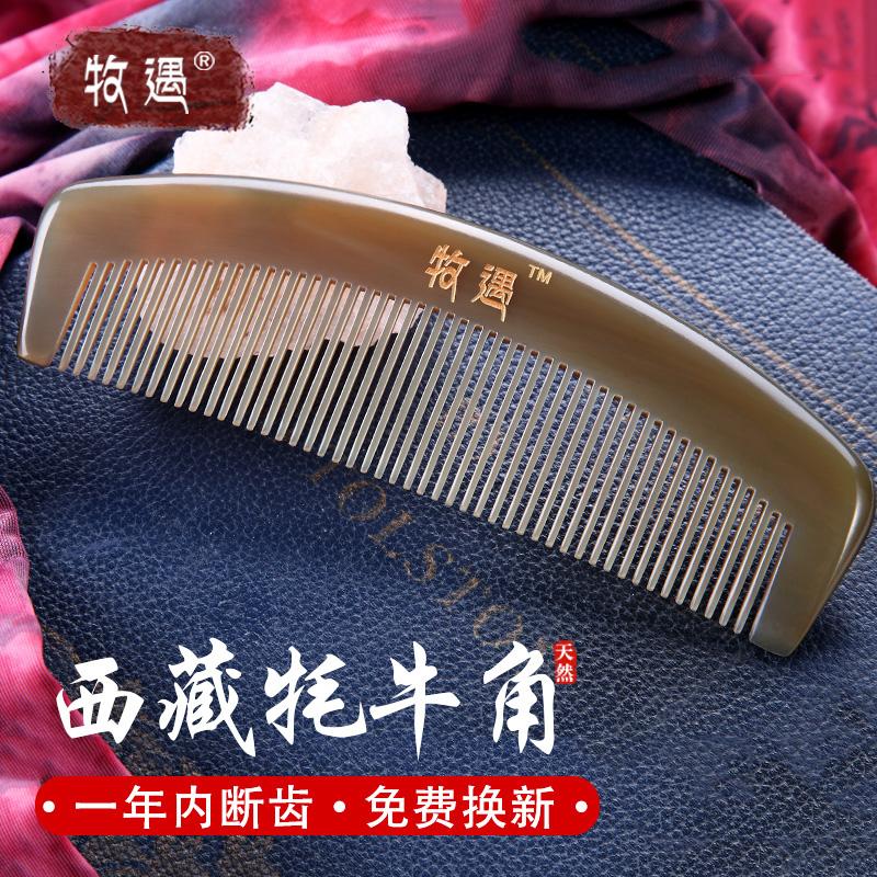 牧遇天然梳子牛角西藏牦牛角梳纯v天然梳长发牛角大号加厚白水正品