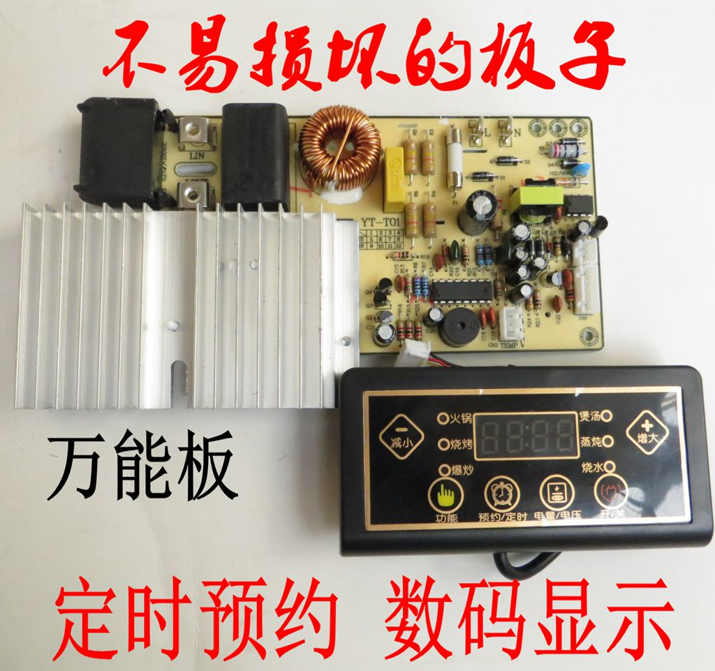 Induction Cooker Universal Board Circuit Electronic Contol Boards Repair Main General Edition Control Refit Accessories