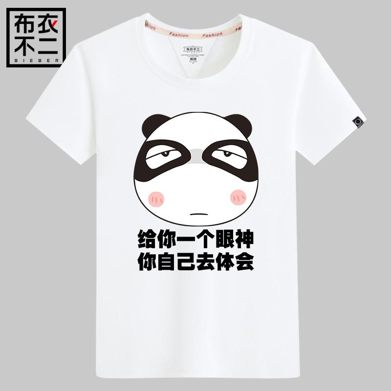 布衣不二 原创熊猫瞪眼短袖t恤 恶搞搞怪潮牌男装个性大码衣服