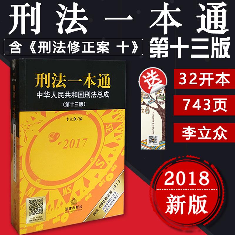 赠书签2018刑法一本通第十三版含刑法修正案刑法工具书13版2018中华人民共和国刑法总成李立众法律法规书全套法律出版正品