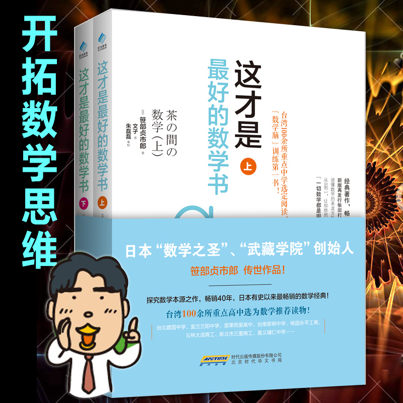This is the best math book full 2 volumes of Japanese mathematics classic  logical mind map training junior high school mathematics thought method