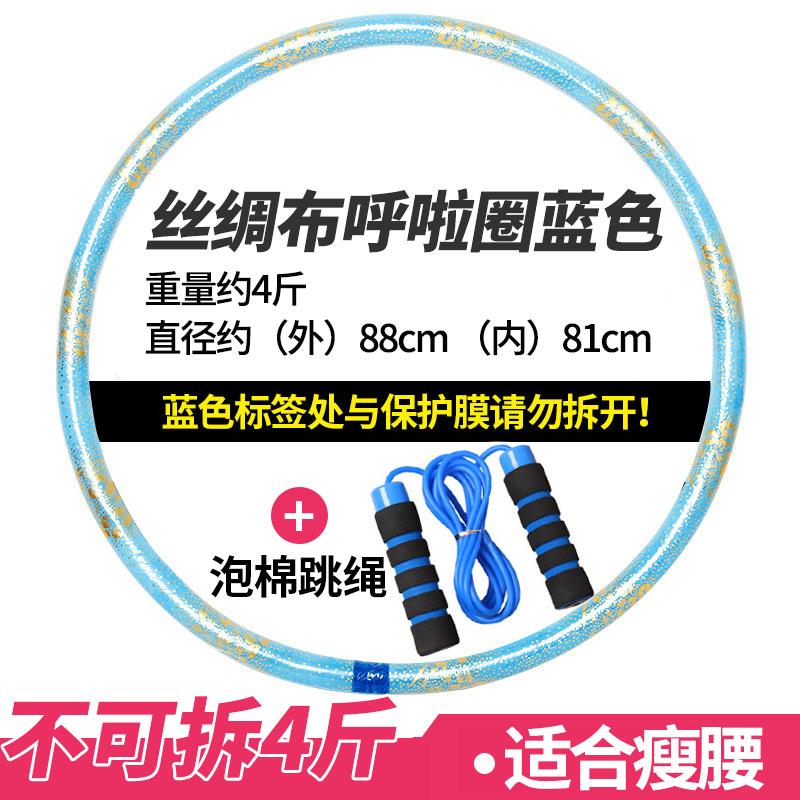 4 кг / шелковая ткань не снимается голубой + скакалка
