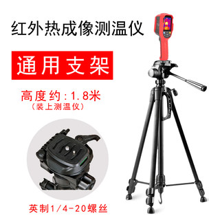 Thermometer thermal imagers tripod stand UNC1 / 4-20 universal screw-pod infrared camera 1.5 m