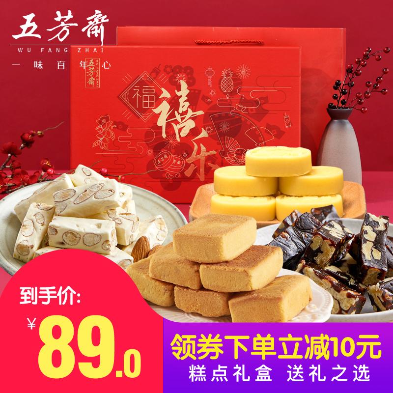 五芳斋糕点礼盒装 绿豆糕凤梨酥特产点心小吃牛轧糖零食年货礼品