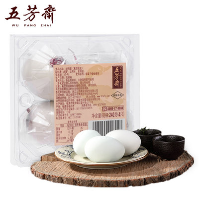 Wufangzhai salted duck egg authentic oily salted egg 4 boxes specialty duck egg egg yolk cooked salt duck egg salted egg yolk