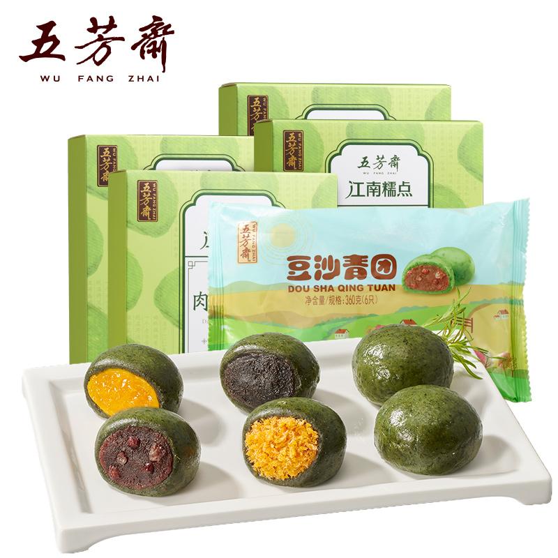 五芳斋艾草青团豆沙蛋黄肉松清明果手工糯米团子特产网红糕点青团