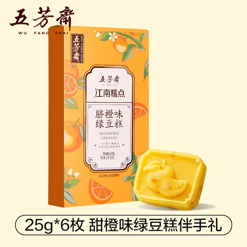 五芳斋  绿豆糕 25g*6个 双重优惠折后¥7.9包邮