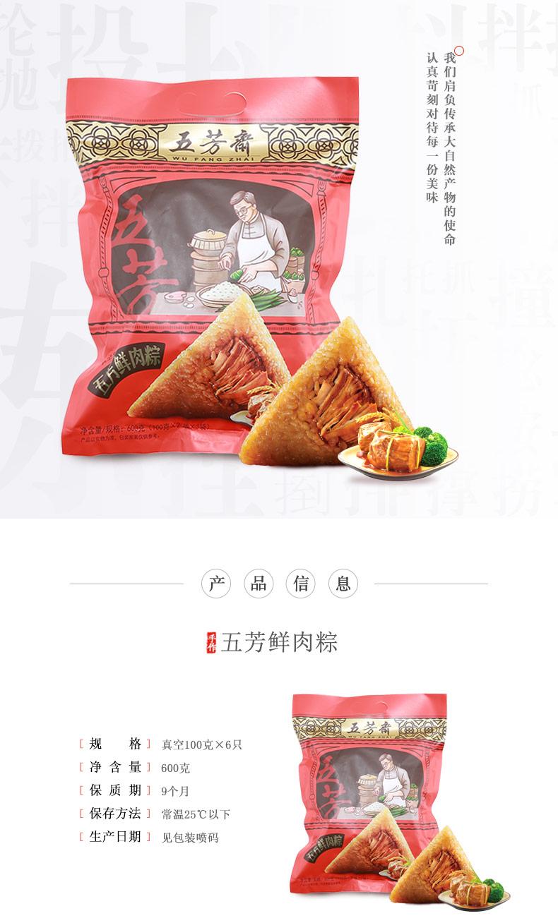 五芳鲜肉粽600g_03.jpg