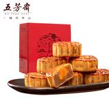五芳斋旗舰店 广式月饼8味8饼640g 券后16.9元包邮