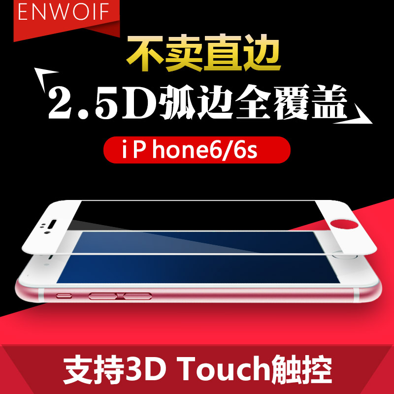iphone6 ​​tempered film 6plus apple 6 mobile phone film 6s full screen 4.7 before and after film anti-blue arc edge film