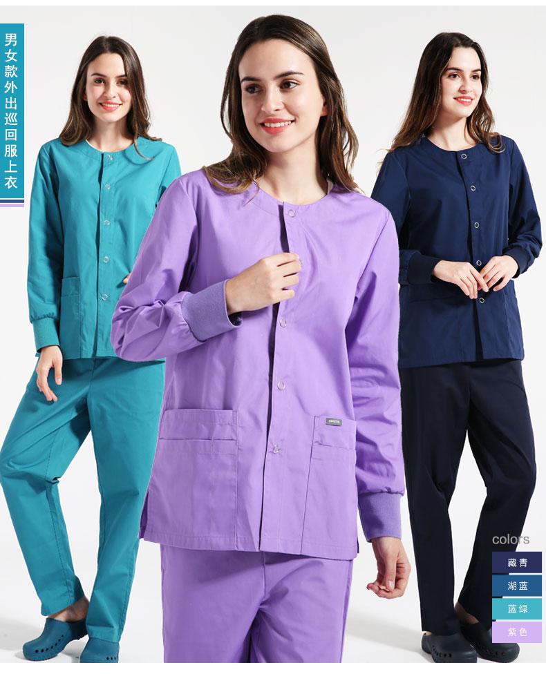 Họ lộc vừng áo du lịch dịch vụ nam giới và phụ nữ dài tay quần áo bác sĩ y tá áo giặt quần áo ra khỏi quần áo áo khoác đơn