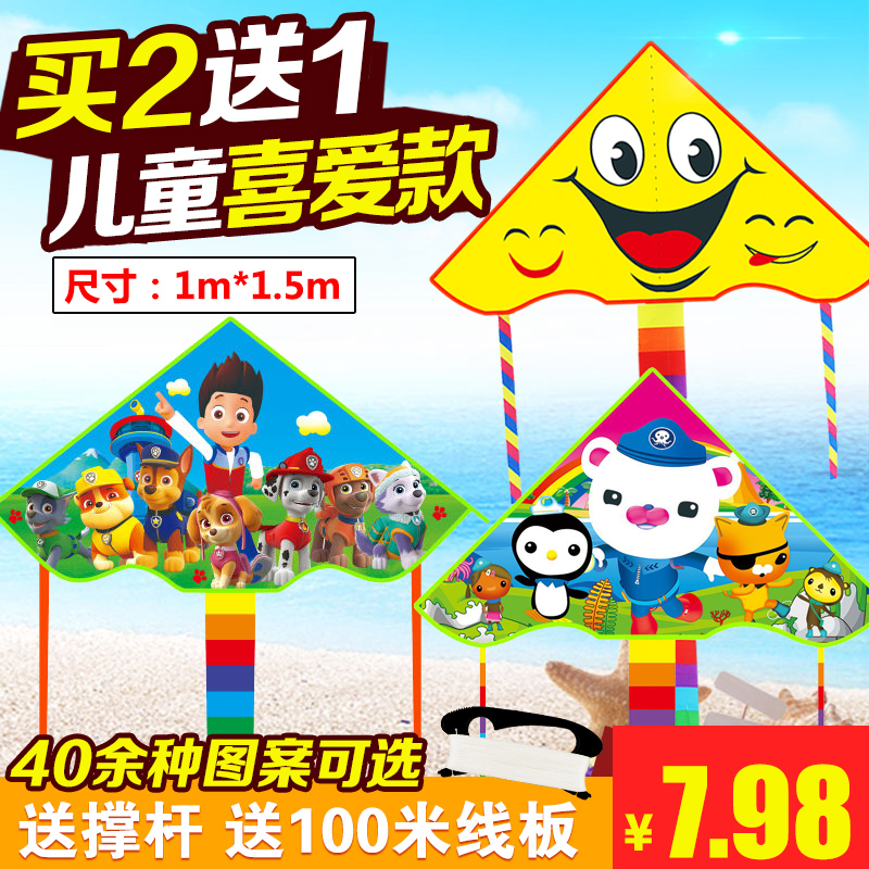 Buy two get one free Weifang kite flying rainbow kite reel cartoon children yellow princess kite