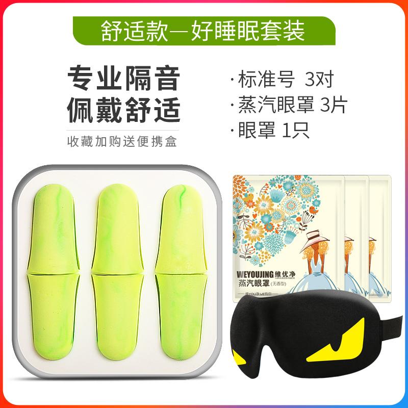 【 зеленый уютный стиль 3 пары + пара глаз накладка 3 штуки + глаз накладка 1】Сбор и покупка в подарок Ушная коробка