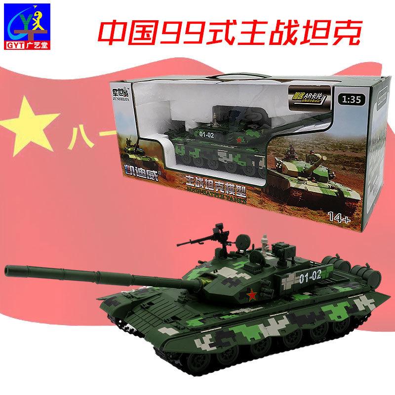 Mô hình quân đội Cadillac 1:35 Trung Quốc Kiểu 99 Xe tăng chiến đấu chủ lực Hợp kim Xe bọc thép Chariot Toy Car Metal - Chế độ tĩnh