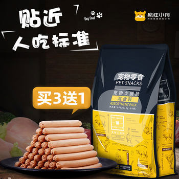 Crazy Puppy Ham Sausage Dog Snack 900g Teddy Golden Retriever Low Salt Training Dog Reward Pet Sausage Pack