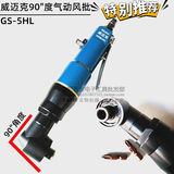 Weimike elbow wind batch 90 degree pneumatic screwdriver right angle pneumatic screwdriver GS-5HL pneumatic screwdriver