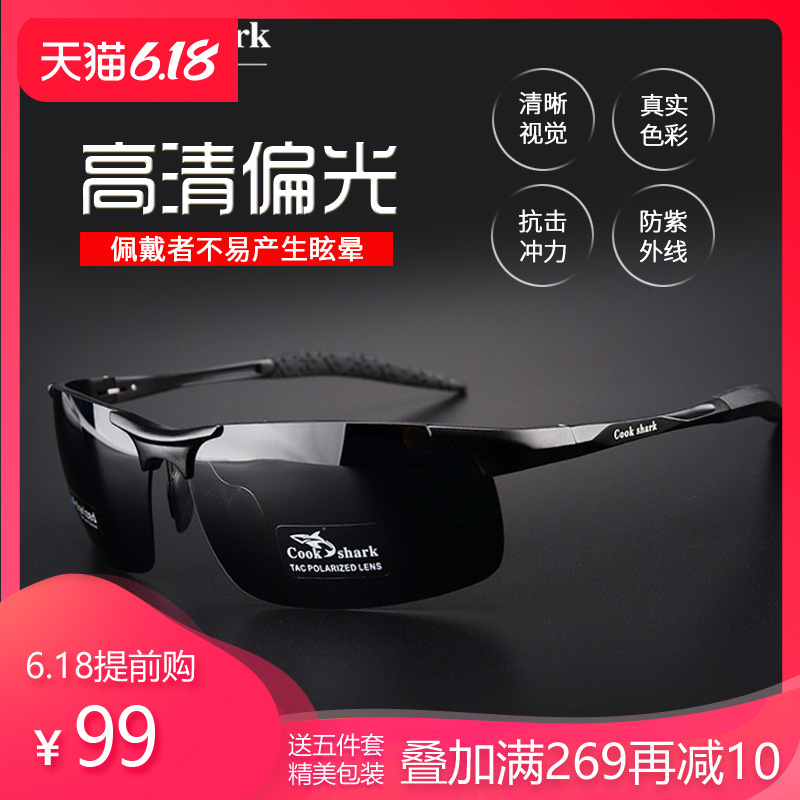 Cook shark outdoor color-changing sunglasses male polarizing fishing glasses look floating special look fish bottom HD shooting fish
