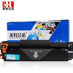 莱特打印机易加粉HP88a硒鼓