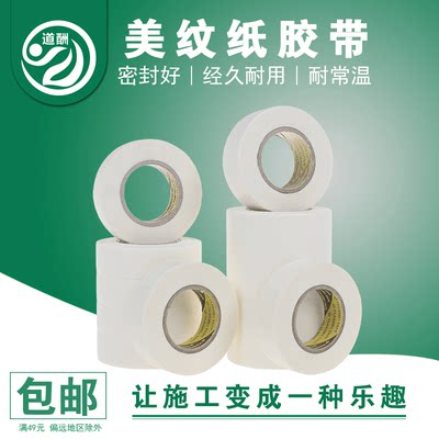 Beauty paper tape office home improvement hardware handmade wall car color paint with shaded writing specifications