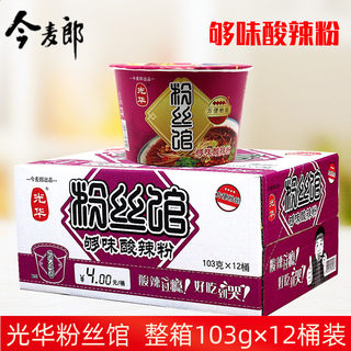 Jinmailang Guanghua vermicelli restaurant can taste hot and sour noodles full box 12 barrels instant noodles rice noodles instant noodles free shipping