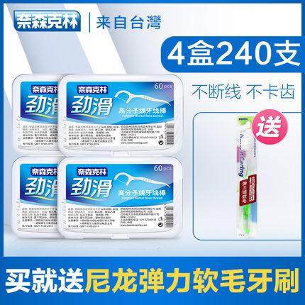 奈森克林 劲滑高分子超细牙线棒 60支*4盒 19.9元包邮 赠同品牌牙刷一支