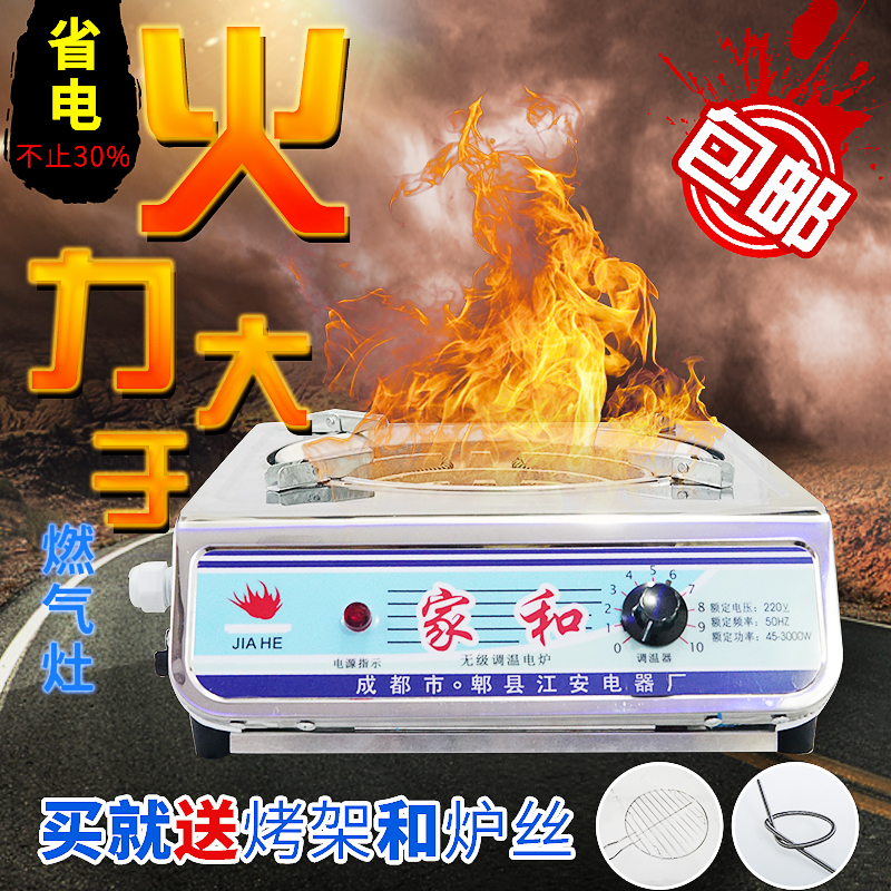 home and electric furnace energy-saving electric furnace wire thermostat  electric furnace 3000 watt household electric stove cooking stove