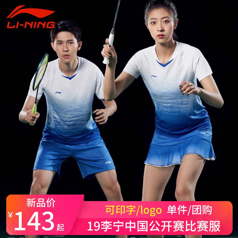 李宁羽毛球服套装v套装比赛服速干服装短袖团队定制乒乓球服男女