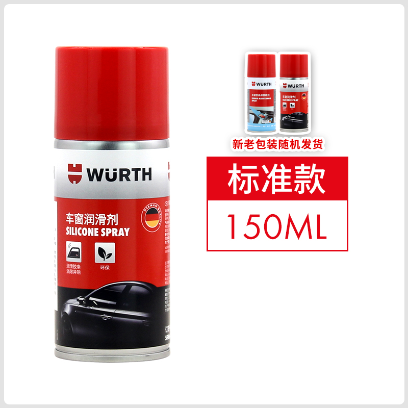 Würth, Germany, car window lubricant, sunroof rubber strip door, plastic aging, maintenance, electric glass lift abnormal noise Rubber plastic universal lubricating strips maintain elasticity and prevent cracking