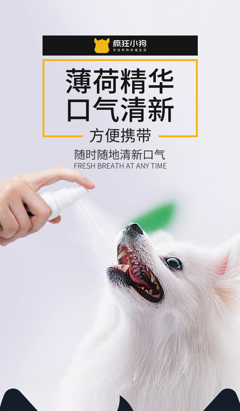 狗狗牙齿清洁喷剂去除口臭漱口水宠物用品猫咪口腔喷雾口气清新剂详细照片