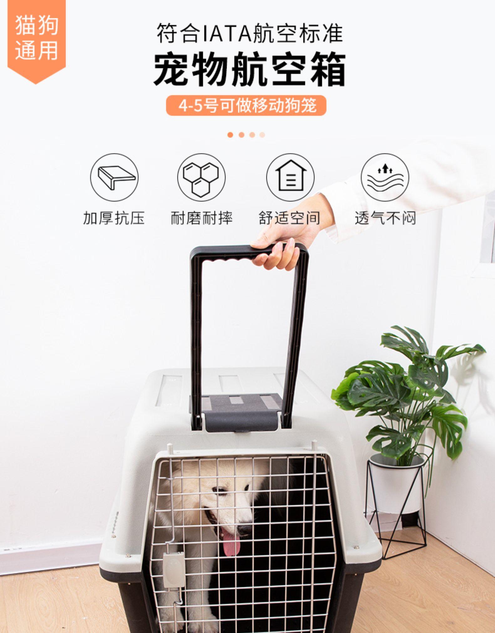 宠物航空箱狗笼託运箱大小中型犬猫笼可携式外出空运箱猫咪航空箱猫详细照片