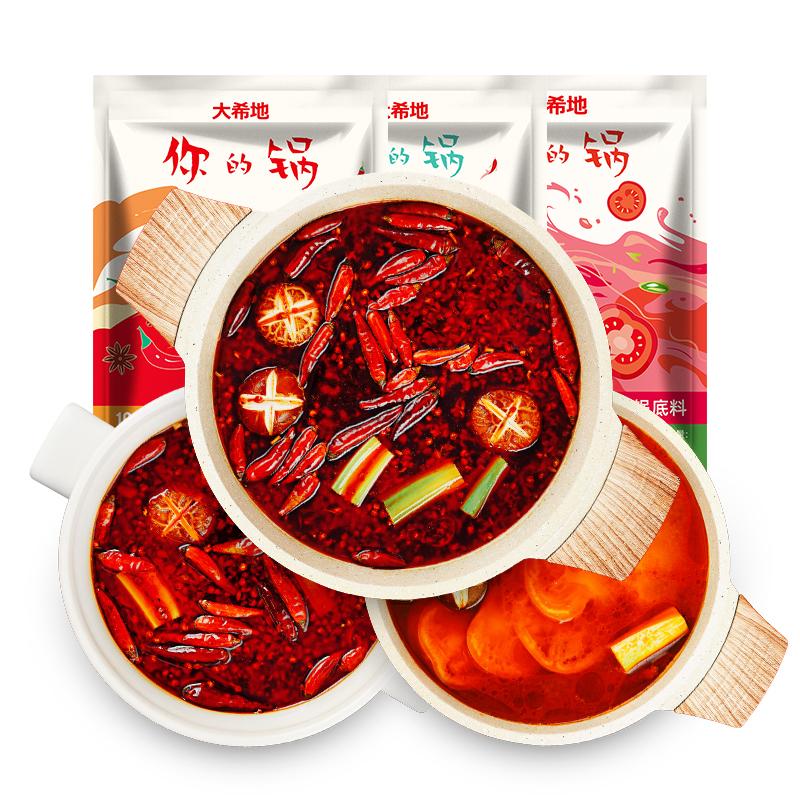 大希地重庆麻辣牛油四川火锅底料套餐家用麻辣烫香锅番茄鱼油调料