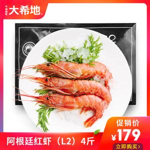 大希地 L2级 阿根廷红虾 净重4斤 16-18cm 主图