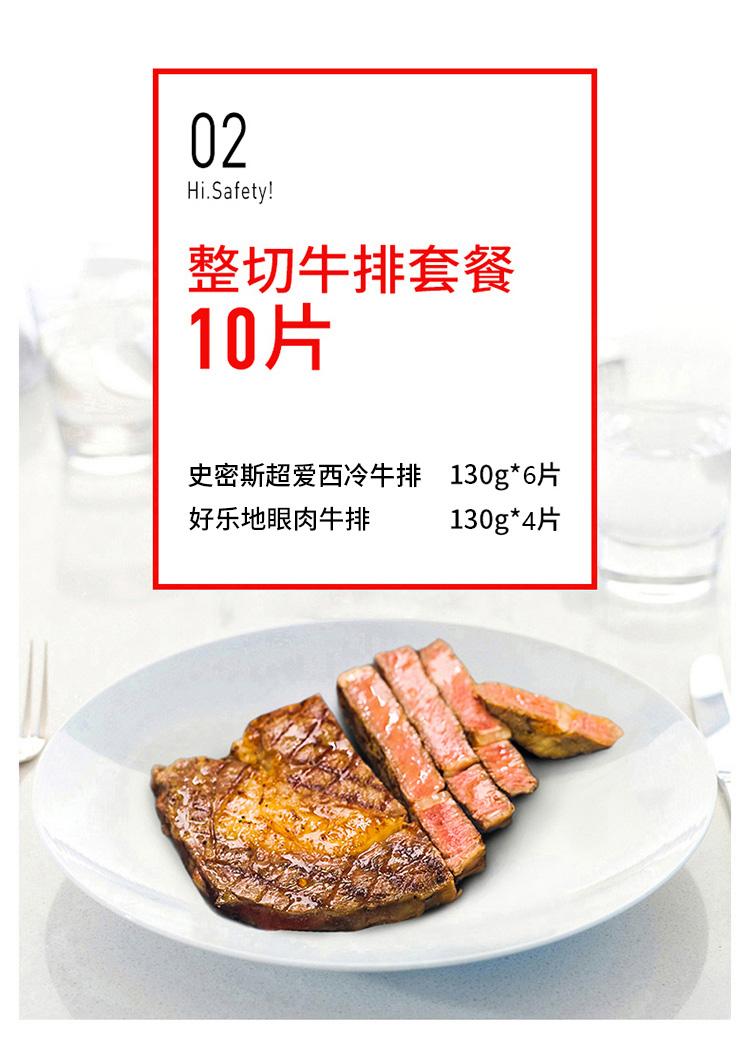 大希地 进口原肉整切牛排130g*10片 图3
