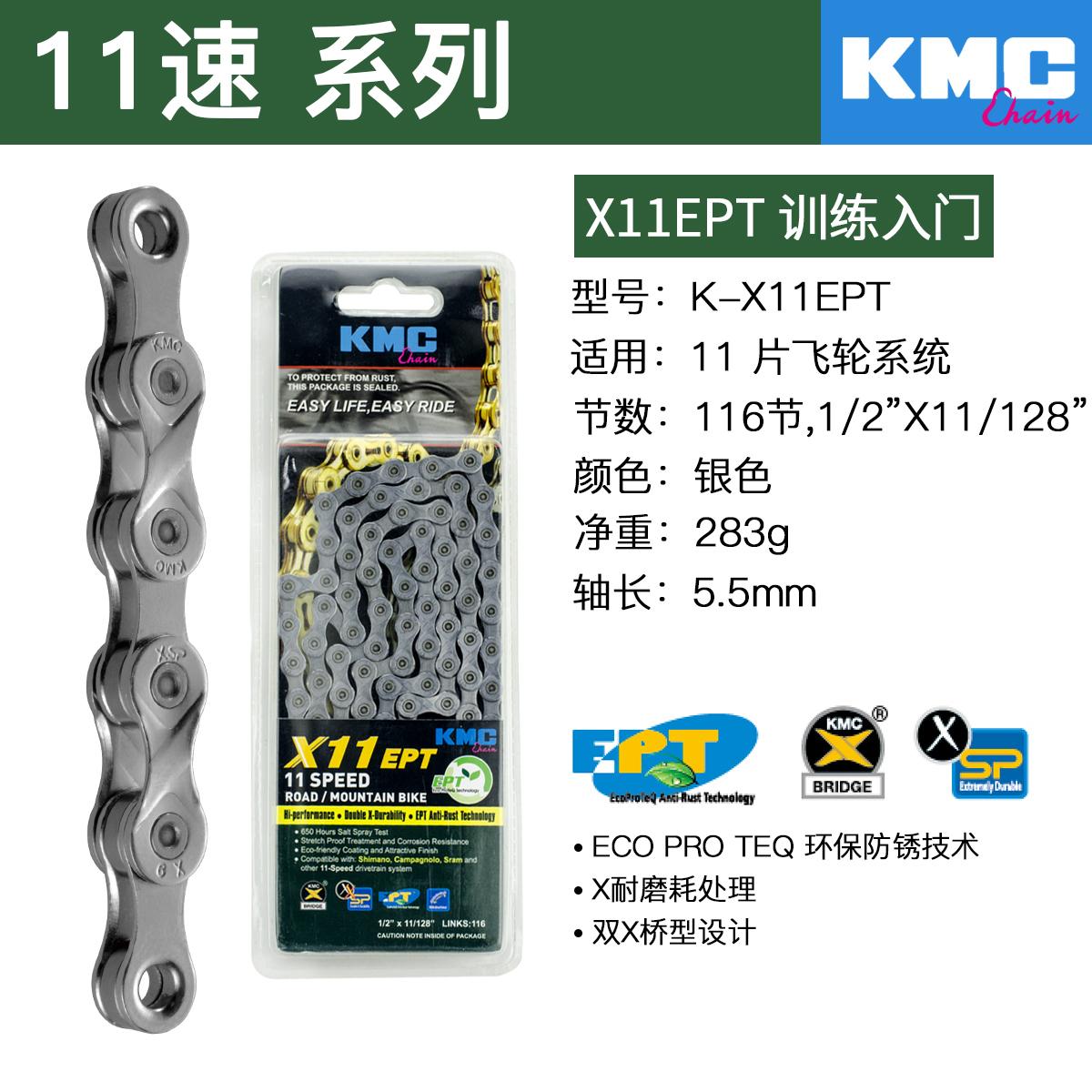 Серебро X11EPT серый 11 скоростей 116 узлов / в подарок 2