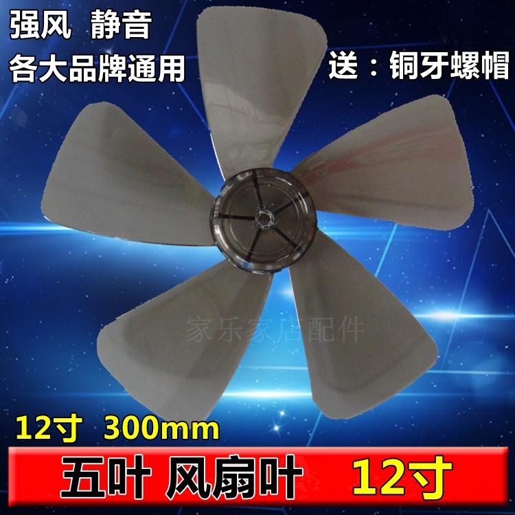 华生钻石万宝美的电风扇台扇FT-30风叶FD-30扇叶300mm透明五叶片