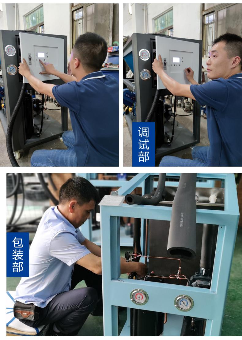 工业冷水机10HP风冷式冷水机10匹  风冷式冷水机  第20张