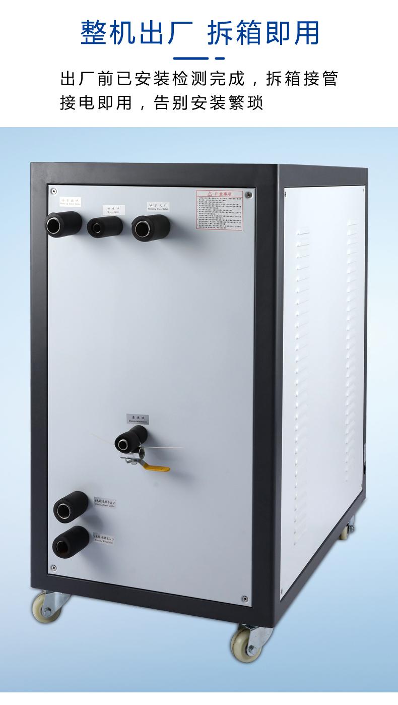 工业冷水机5HP水冷式冷水机5匹  水冷式冷水机  第15张