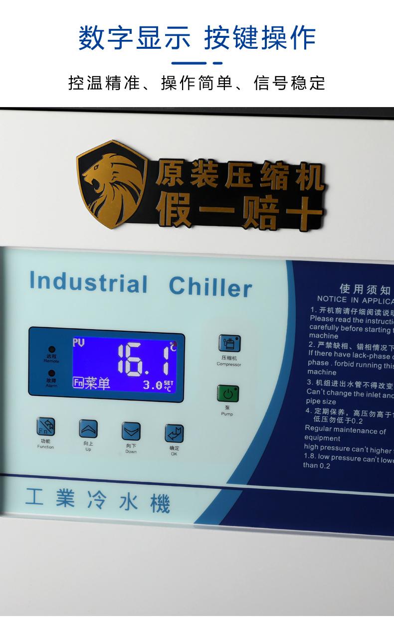 工业冷水机10HP风冷式冷水机10匹  风冷式冷水机  第6张