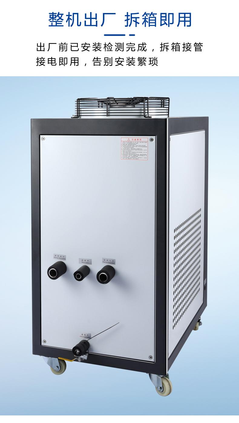 工业冷水机1HP风冷式冷水机1匹  风冷式冷水机  第15张