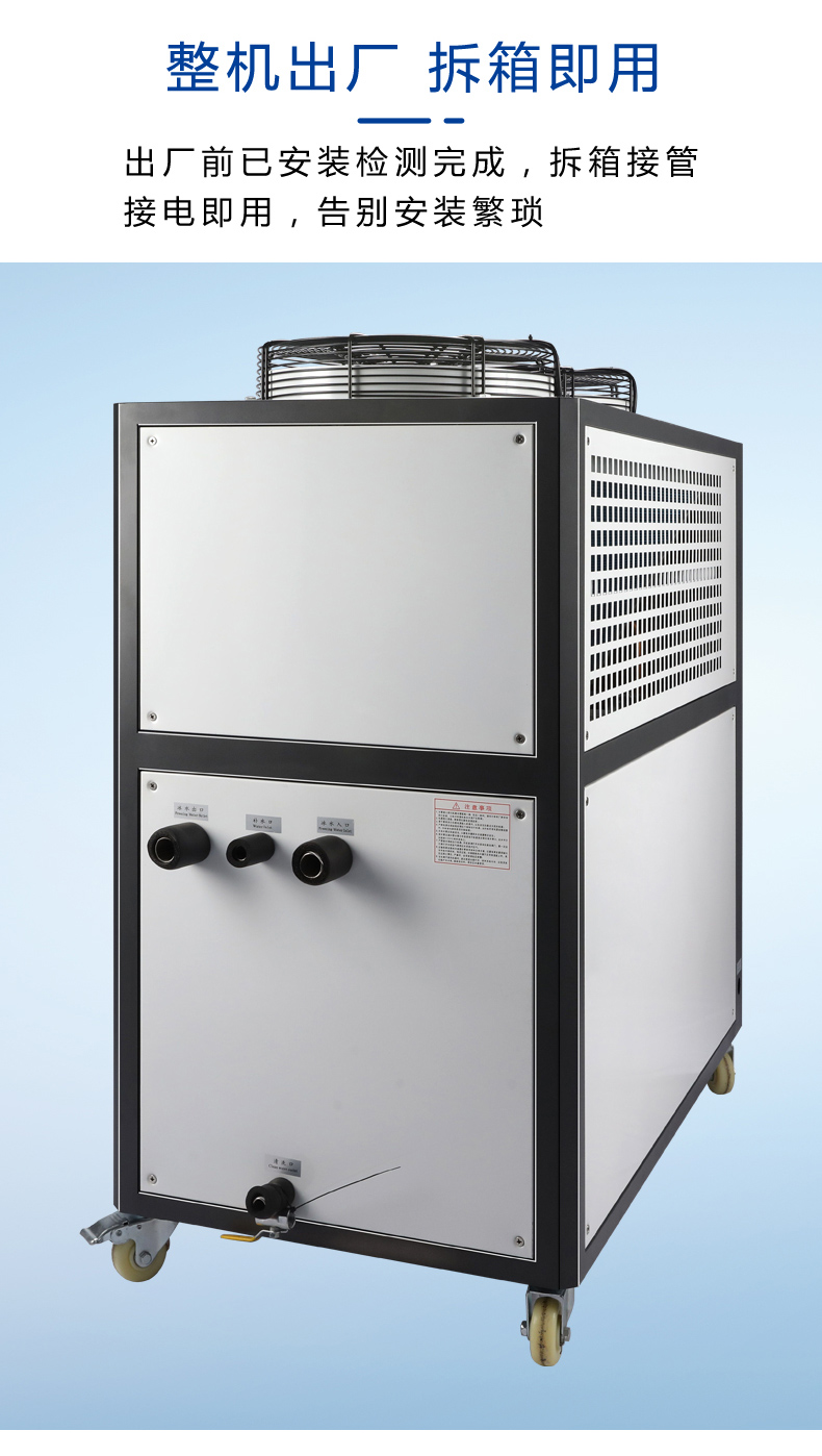 工业冷水机10HP风冷式冷水机10匹  风冷式冷水机  第15张